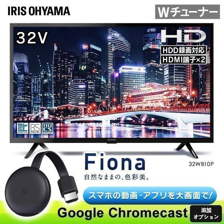 テレビ 32型 液晶テレビ 新品 ハイビジョン液晶テレビ 32インチ ブラック 32WB10P アイリスオーヤマ|sofort