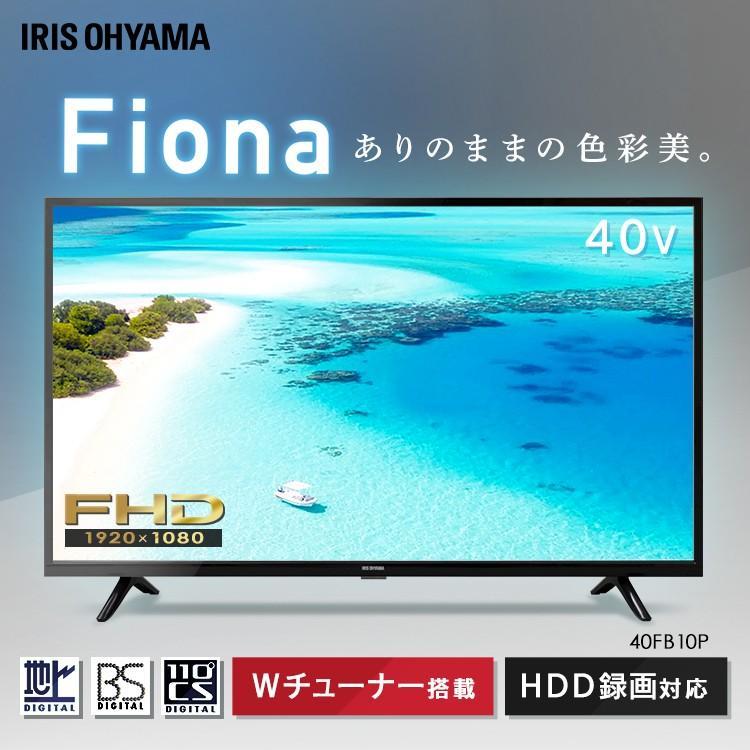 テレビ 40型 液晶テレビ 新品 フルハイビジョン液晶テレビ 40インチ ブラック 40FB10P アイリスオーヤマ|sofort|02