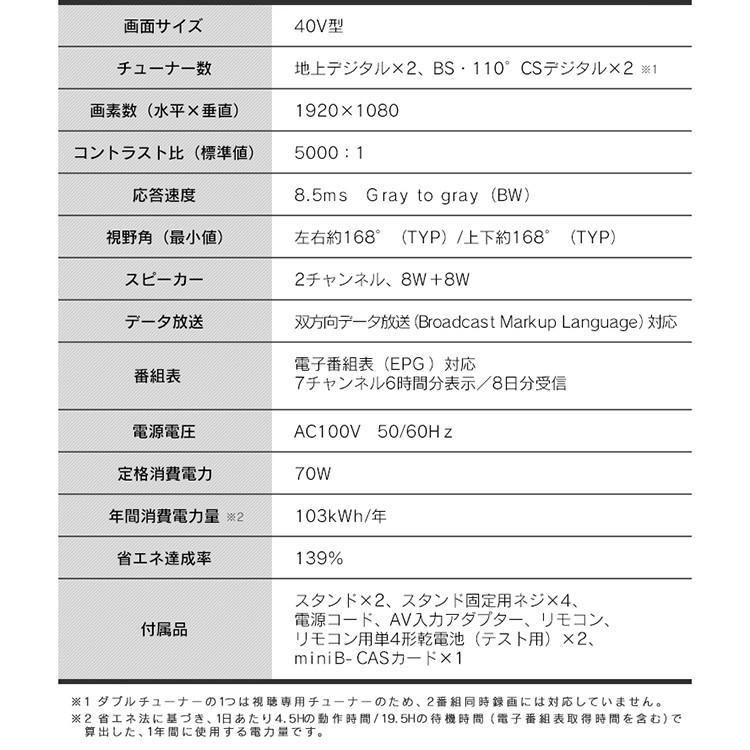 テレビ 40型 液晶テレビ 新品 フルハイビジョン液晶テレビ 40インチ ブラック 40FB10P アイリスオーヤマ|sofort|17
