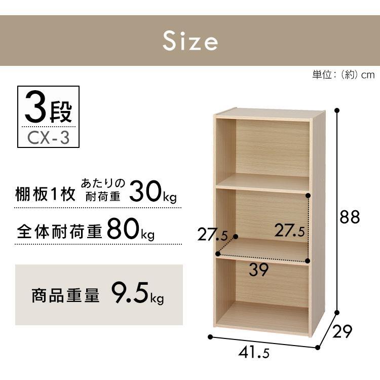 カラーボックス 3段 収納 2個セット ラック 収納ラック 本棚 棚 収納ボックス テレビ台 テレビラック CX-3 アイリスオーヤマ|sofort|20