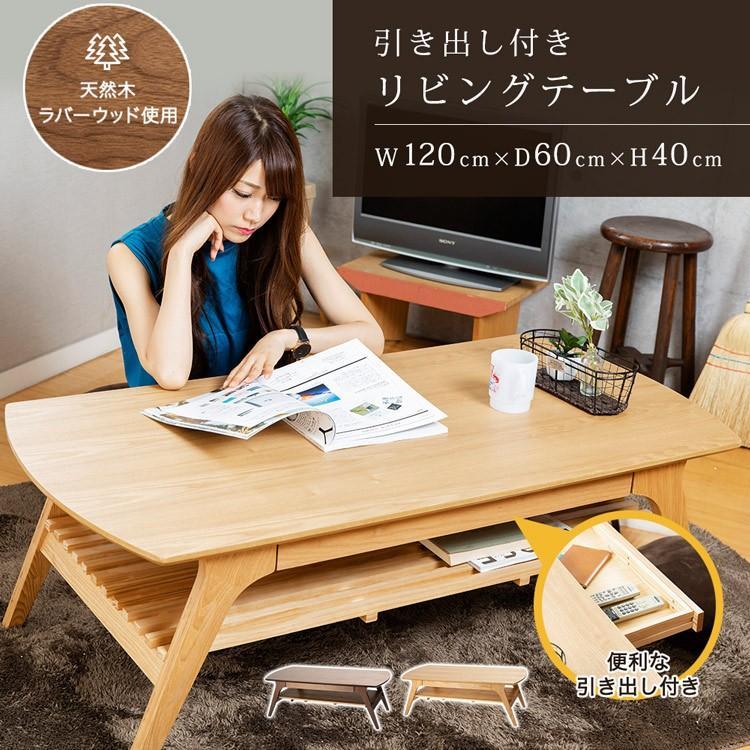テーブル ローテーブル 引き出し 木製 おしゃれ 大きい センターテーブル 収納 リビングテーブル おしゃれ DLT-1200 アイリスプラザ sofort 02