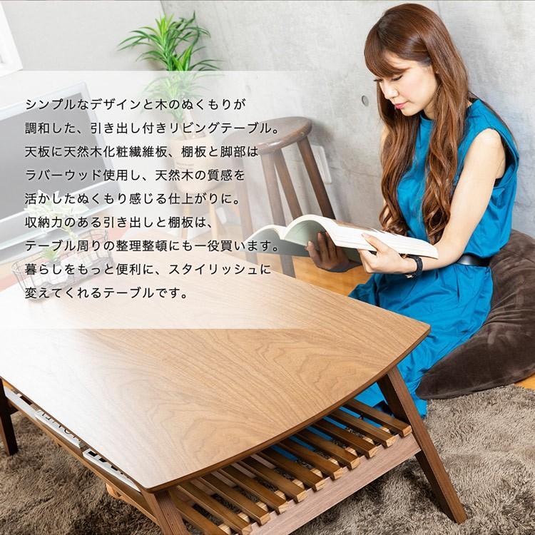 テーブル ローテーブル 引き出し 木製 おしゃれ 大きい センターテーブル 収納 リビングテーブル おしゃれ DLT-1200 アイリスプラザ sofort 04