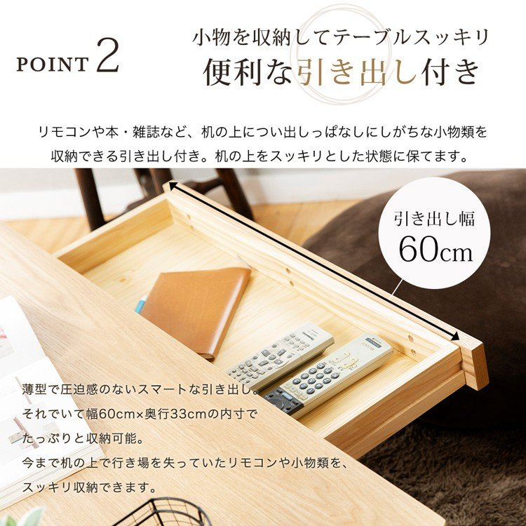 テーブル ローテーブル 引き出し 木製 おしゃれ 大きい センターテーブル 収納 リビングテーブル おしゃれ DLT-1200 アイリスプラザ sofort 08