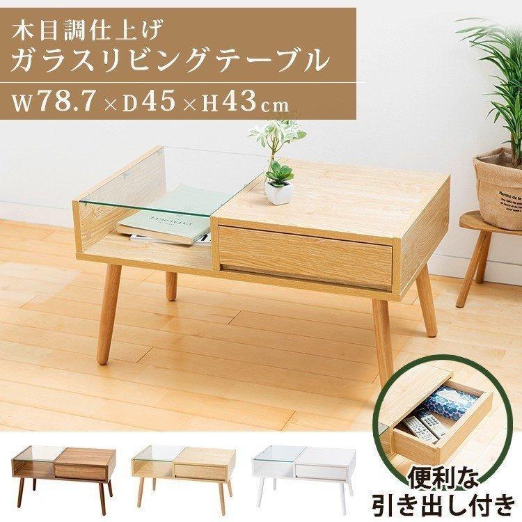 ローテーブル 引き出し 木製 収納 おしゃれ センターテーブル リビングテーブル ガラステーブル GLT-800|sofort