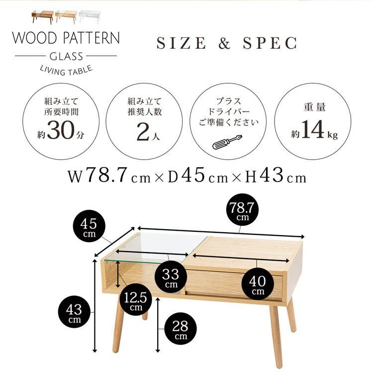 ローテーブル 引き出し 木製 収納 おしゃれ センターテーブル リビングテーブル ガラステーブル GLT-800|sofort|16