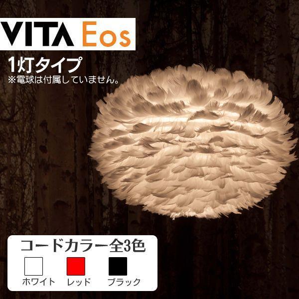 1灯ペンダントライト EOS VITA VITA 02010 ELUX (B)