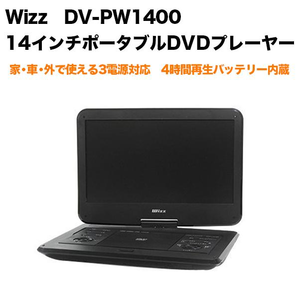 Wizz ウィズ 14インチ ポータブルDVDプレーヤー 車載DVDプレーヤー