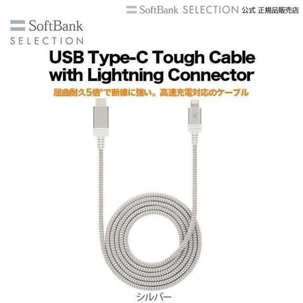 アウトレット SoftBank SELECTION USB Type-C 卓抜 Tough Connector Lightning 売り込み with Cable シルバー