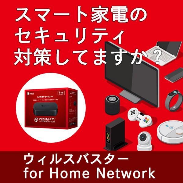 トレンドマイクロ ウイルスバスター for Home Network 1年版 ホームネットワーク スマート家電 セキュリティ対策