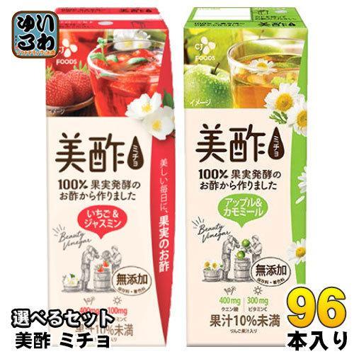 CJジャパン プティチェル 美酢 ミチョ 200ml 紙パック 選べる 96本 (24本×4)