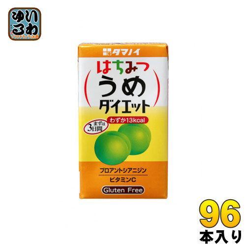 タマノイ はちみつうめダイエット 125ml 紙パック 96本 (24本入×4 まとめ買い)
