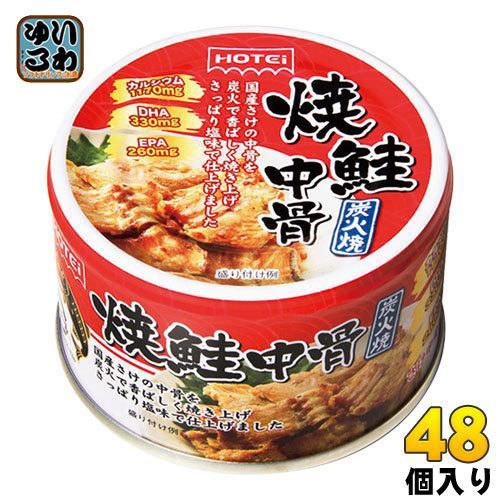 ホテイフーズ 缶詰 焼鮭中骨 65g 48個(24個入り×2 まとめ買い)