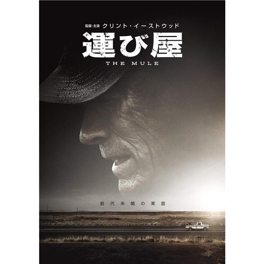 運び屋 / クリント・イーストウッド, ブラッドリー・クーパー (DVD ...