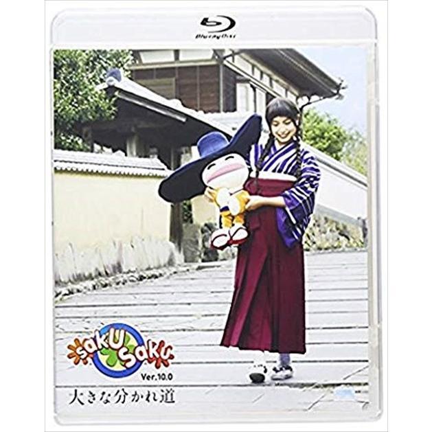 saku saku Ver.10.0/大きな分かれ道 / (Blu-ray) ASBD-1107-AZ softya2
