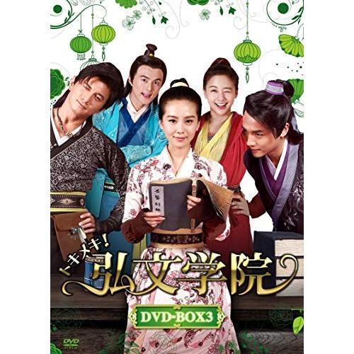 日本人気超絶の トキメキ (7DVD)!弘文学院 DVD−BOX3/ (7DVD) ASBP-5894-AZ/ ASBP-5894-AZ, 西之表市:52b9b086 --- sonpurmela.online
