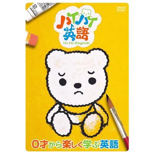 ハイハイ英語/0才から楽しく学ぶ英語 (DVD) HIHI-001 softya2