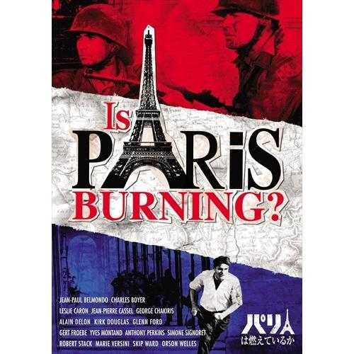 パリは燃えているか (DVD) PJBF1211-HPM|softya2