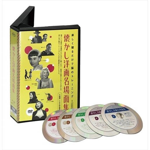 (名作映画10作品付)懐かし洋画名場面集 DVD5枚組 脳のトレーニング(DVD) TRVD-0001|softya2