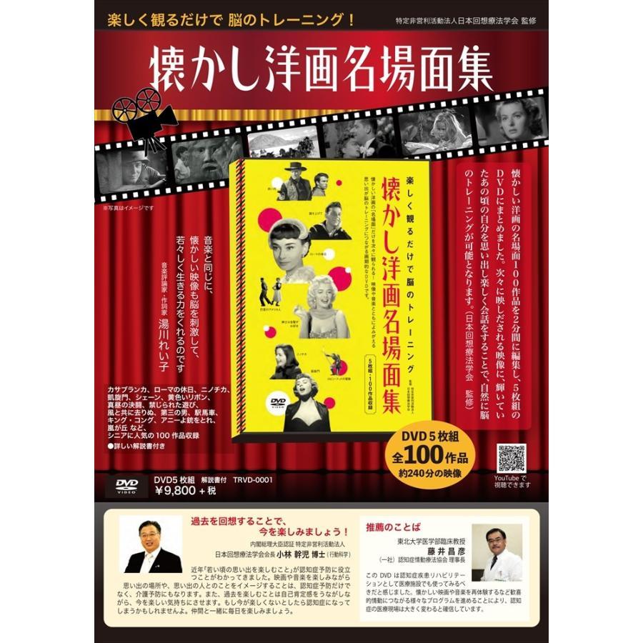 (名作映画10作品付)懐かし洋画名場面集 DVD5枚組 脳のトレーニング(DVD) TRVD-0001|softya2|02