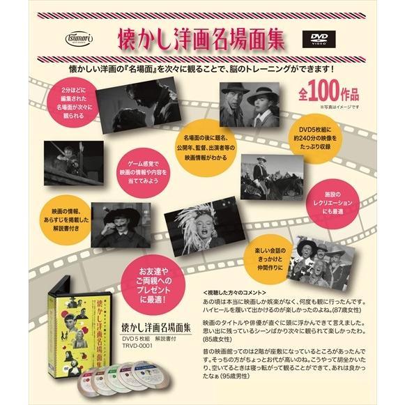 (名作映画10作品付)懐かし洋画名場面集 DVD5枚組 脳のトレーニング(DVD) TRVD-0001|softya2|03