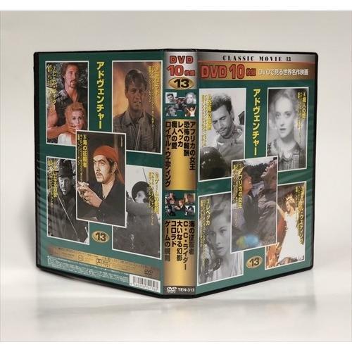 (名作映画10作品付)懐かし洋画名場面集 DVD5枚組 脳のトレーニング(DVD) TRVD-0001|softya2|04