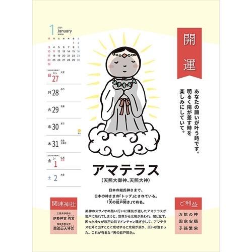 2020/09/26発売予定! 日本の神さま(壁掛け・卓上兼用) 2021年 ...