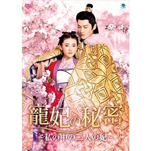 寵妃の秘密·私の中の二人の妃· DVD-BOX /  (9DVD) BWD-3166-BWD