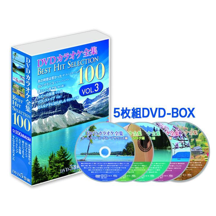 DVDカラオケ全集 「Best Hit Selection 100」VOL.3(DVD-BOX) (DVD) DKLK-1003-KEI