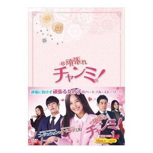 頑張れチャンミ!DVD-BOXI / (10DVD) MX-578S-MX