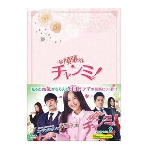 頑張れチャンミ!DVD-BOXII / (10DVD) MX-579S-MX