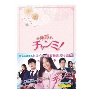 頑張れチャンミ!DVD-BOXIV / (11DVD) MX-581S-MX
