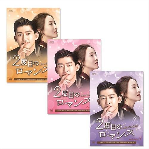 2度目のロマンス DVD-BOX 全3巻セット SET-88-romance3-SPO