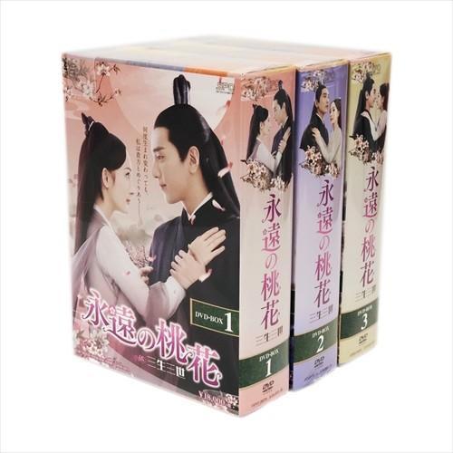 永遠の桃花·三生三世· DVD-BOX 全3巻セット SET-92eienmomo3-SPO