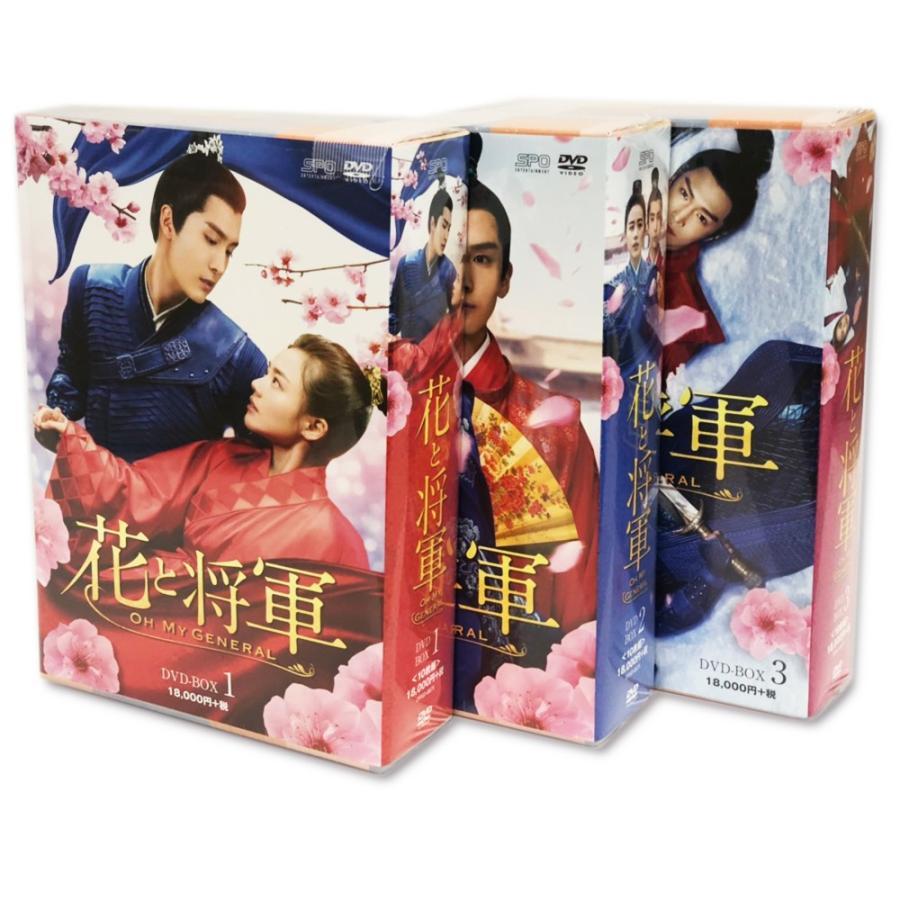 花と将軍·Oh MyGeneral· DVD-BOX 全3巻セット SET-96hana3-SPO
