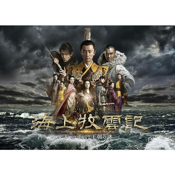 海上牧雲記 3つの予言と王朝の謎 DVD-BOX4 (DVD) TCED4646-TC