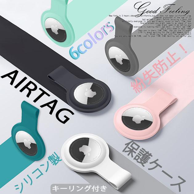 AirTag 保護 ケース シリコン 今だけスーパーセール限定 エアタグ アップル カバー アクセサリー キーホルダー セール品 全面保護
