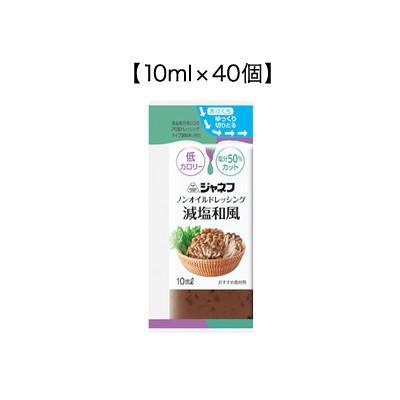 ジャネフ ノンオイルドレッシング 減塩和風 キューピー SY 18%OFF 超人気 専門店 10ml×40個