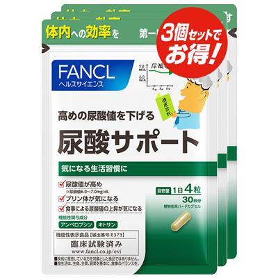 ファンケル FANCL 尿酸サポート 約90日分(120粒×3袋セット)