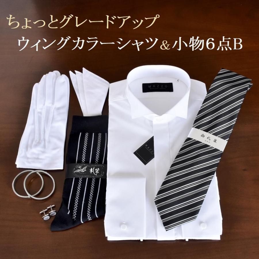f7cbb66f8b457 ウィングカラーシャツ/ダブルカフス/グレードアップ/便利な小物6点 ...