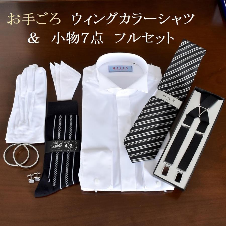 d46b2929023ee ウィングカラーシャツと安心の小物7点フルセット/お手ごろ価格/3営業 ...