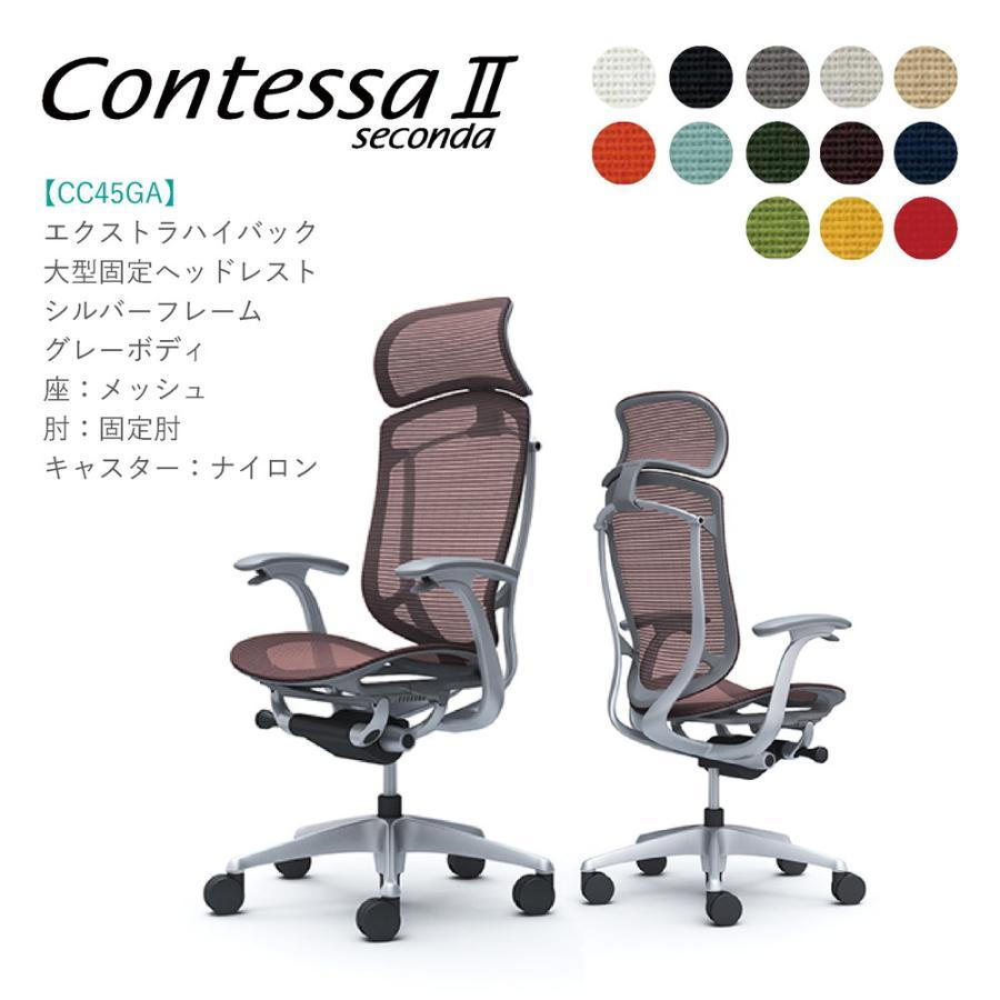 オフィスチェア オカムラ コンテッサ セコンダ 大型固定ヘッドレスト CC45GA 固定肘 シルバーフレーム グレーボディ 座:メッシュ