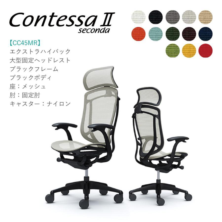 オフィスチェア オカムラ コンテッサ セコンダ 大型固定ヘッドレスト CC45MR 固定肘 ブラックフレーム ブラックボディ 座:メッシュ