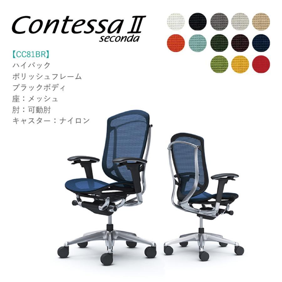 オフィスチェア オカムラ コンテッサ セコンダ ハイバック CC81BR 可動肘 ポリッシュフレーム ブラックボディ 座:メッシュ