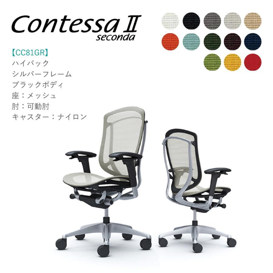 オフィスチェア オカムラ コンテッサ セコンダ ハイバック CC81GR 可動肘 シルバーフレーム ブラックボディ 座:メッシュ