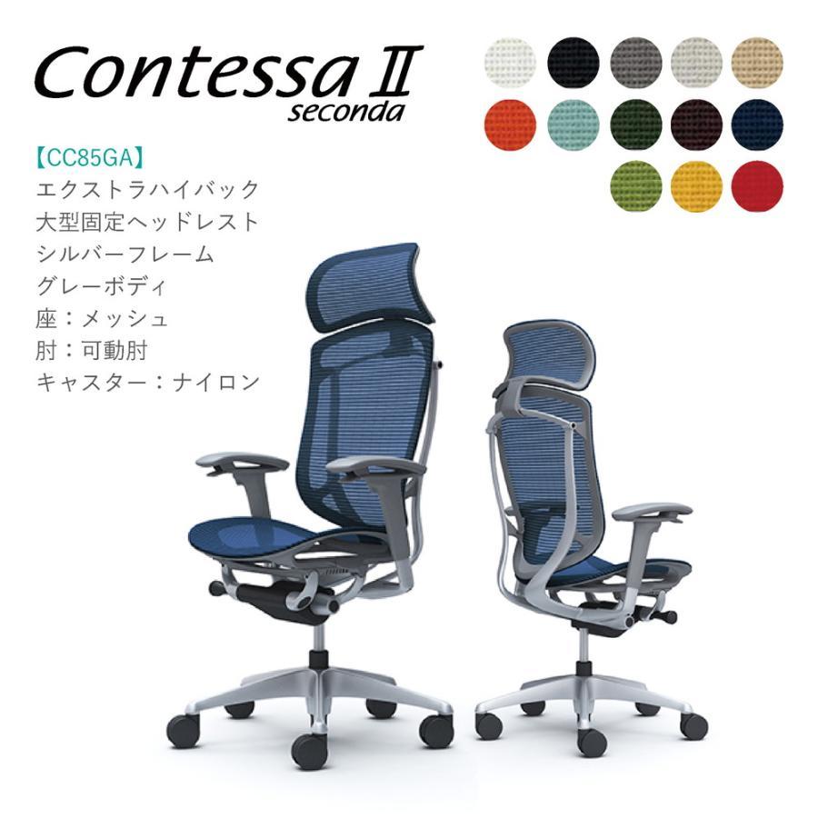 オフィスチェア オカムラ コンテッサ セコンダ 大型固定ヘッドレスト CC85GA 可動肘 シルバーフレーム グレーボディ 座:メッシュ