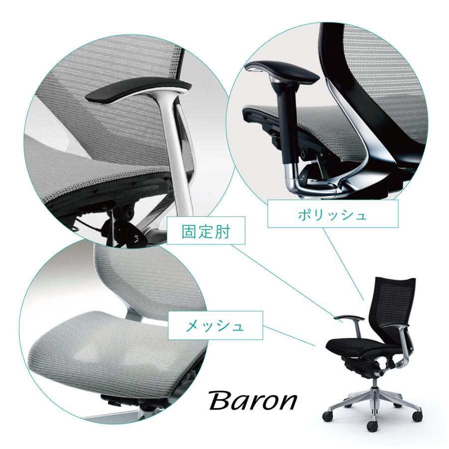 オフィスチェア オカムラ バロン ローバック CP43AR CP43AW固定肘 ポリッシュフレーム 座:メッシュ|soho-honpo|02