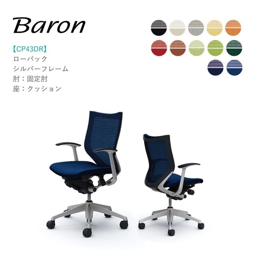オフィスチェア オカムラ バロン ローバック CP43DR CP43DW固定肘 シルバーフレーム 座:クッション|soho-honpo