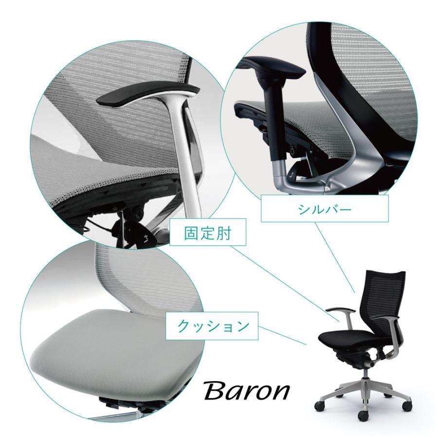 オフィスチェア オカムラ バロン ローバック CP43DR CP43DW固定肘 シルバーフレーム 座:クッション|soho-honpo|02