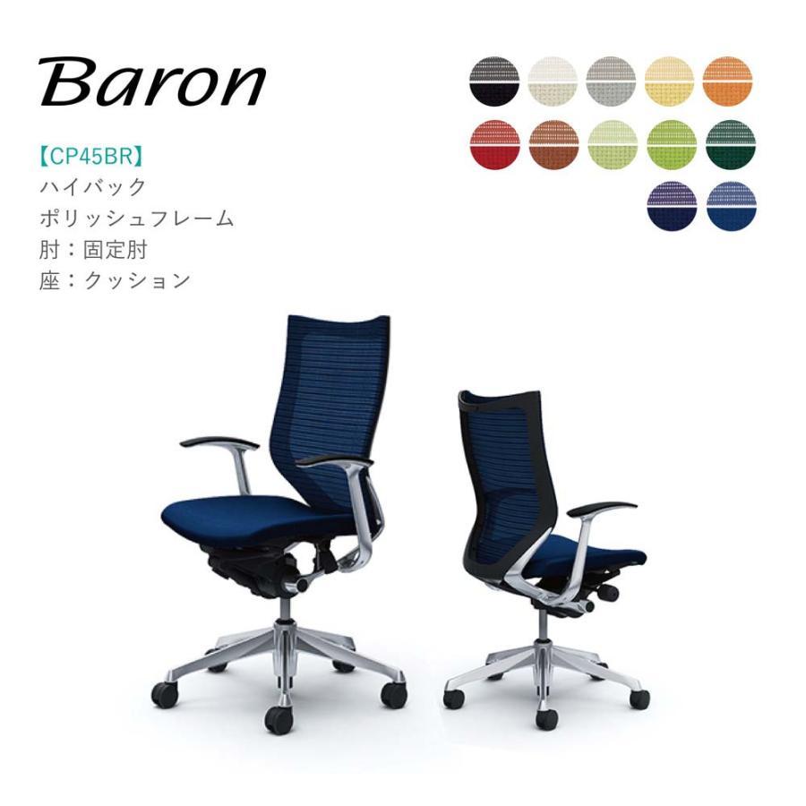 オフィスチェア オカムラ バロン ハイバック CP45BR CP45BW固定肘 ポリッシュフレーム 座:クッション soho-honpo