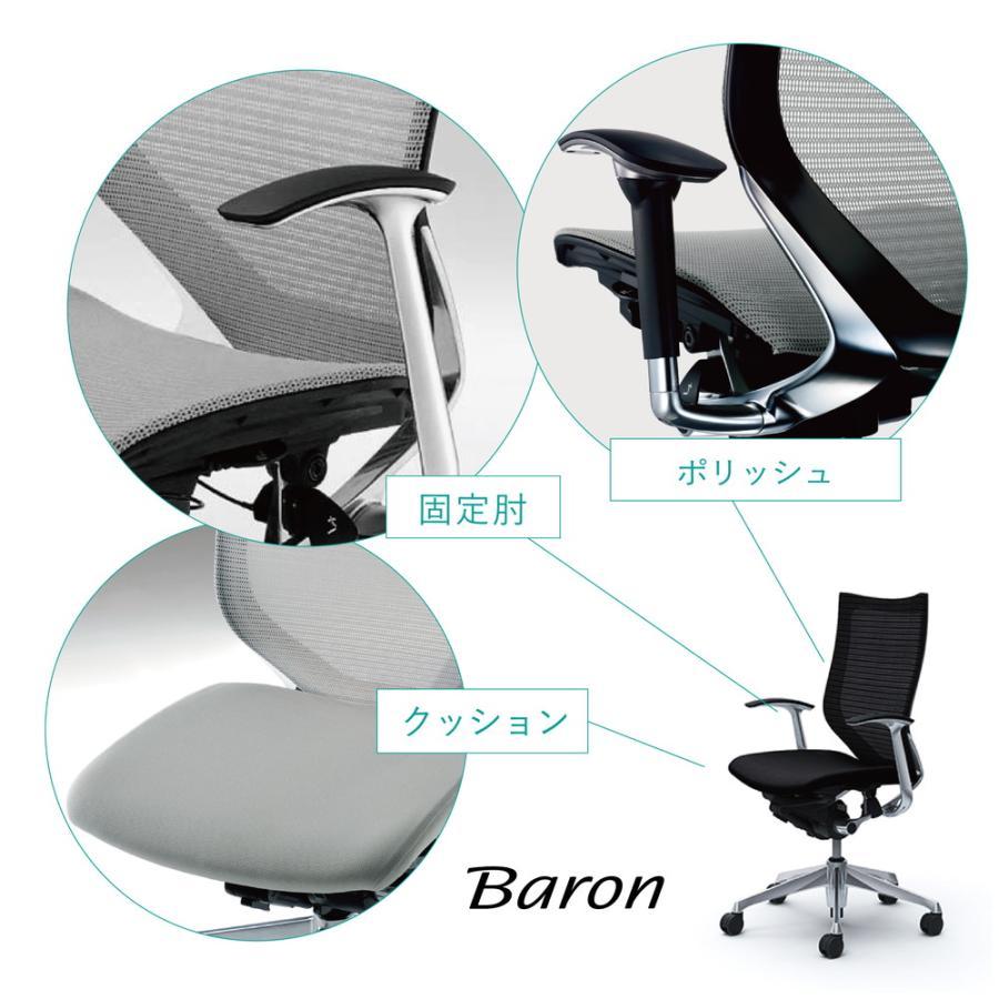 オフィスチェア オカムラ バロン ハイバック CP45BR CP45BW固定肘 ポリッシュフレーム 座:クッション soho-honpo 02